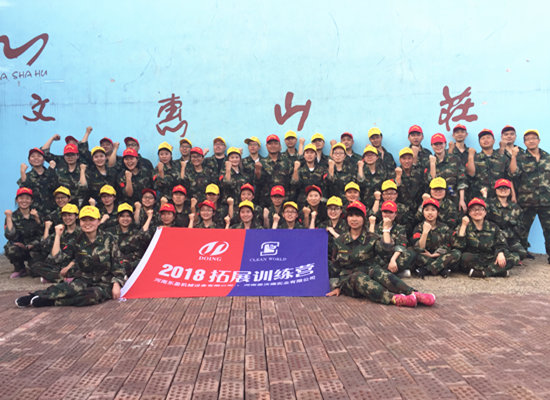 Doing Company hold 2018 first outward bound training in Dengfeng
